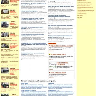 Всероссийский полиграфический портал