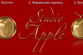 Логотип студии APPLE