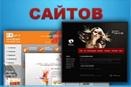 Баннер, flash Изготовление сайтов