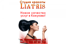 Баннер Liatris, gif