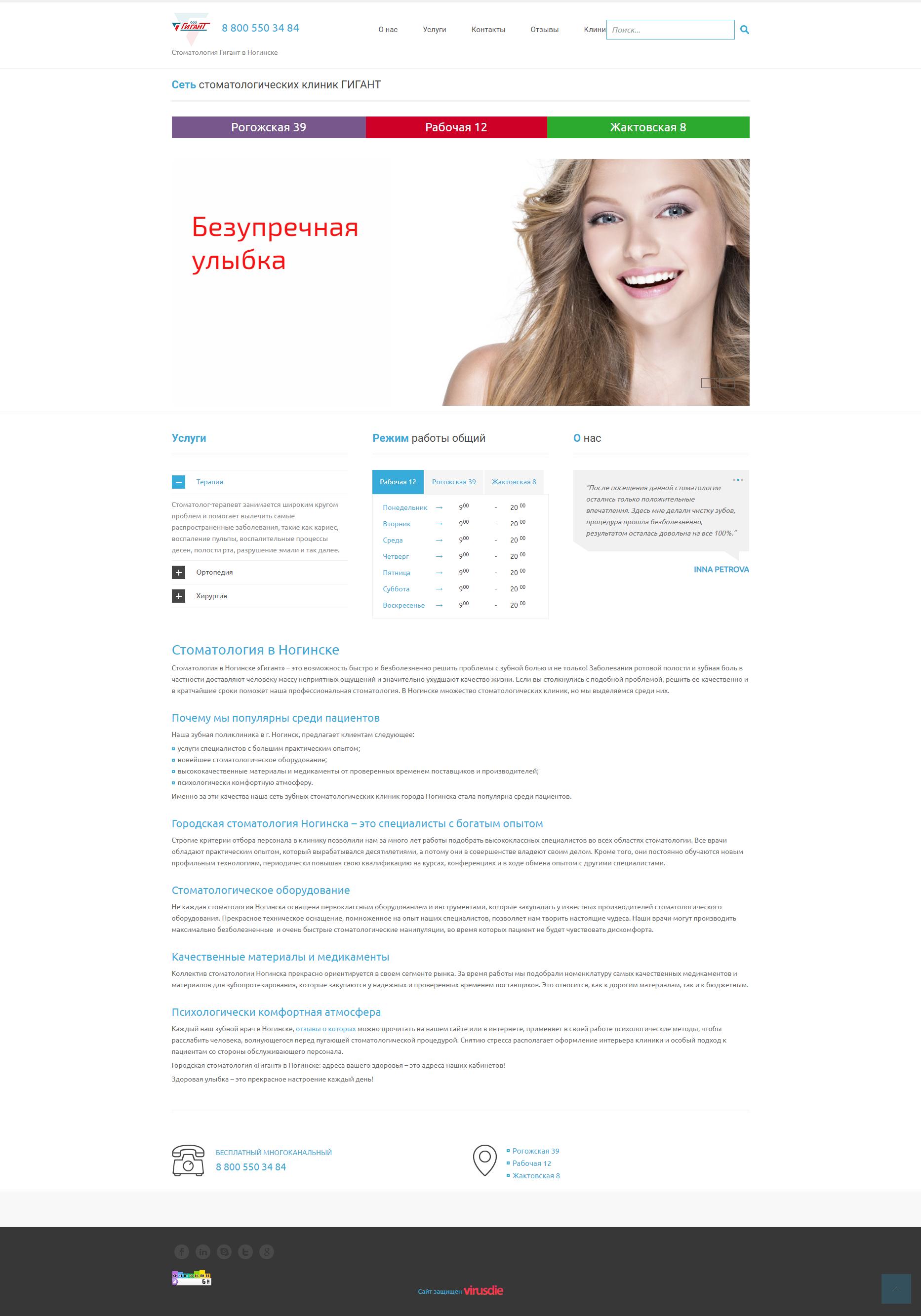 Сайт noginsk-stomatologiya.ru