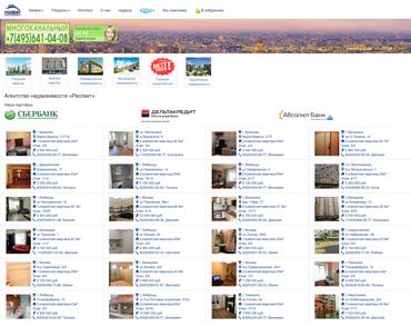 Сайт агентства недвижимости с выгрузкой объявлений