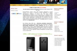 Cdma450gsm.ru